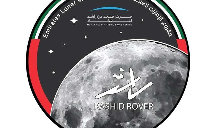 MBRSC unveils the emblem of Emirates Lunar Mission